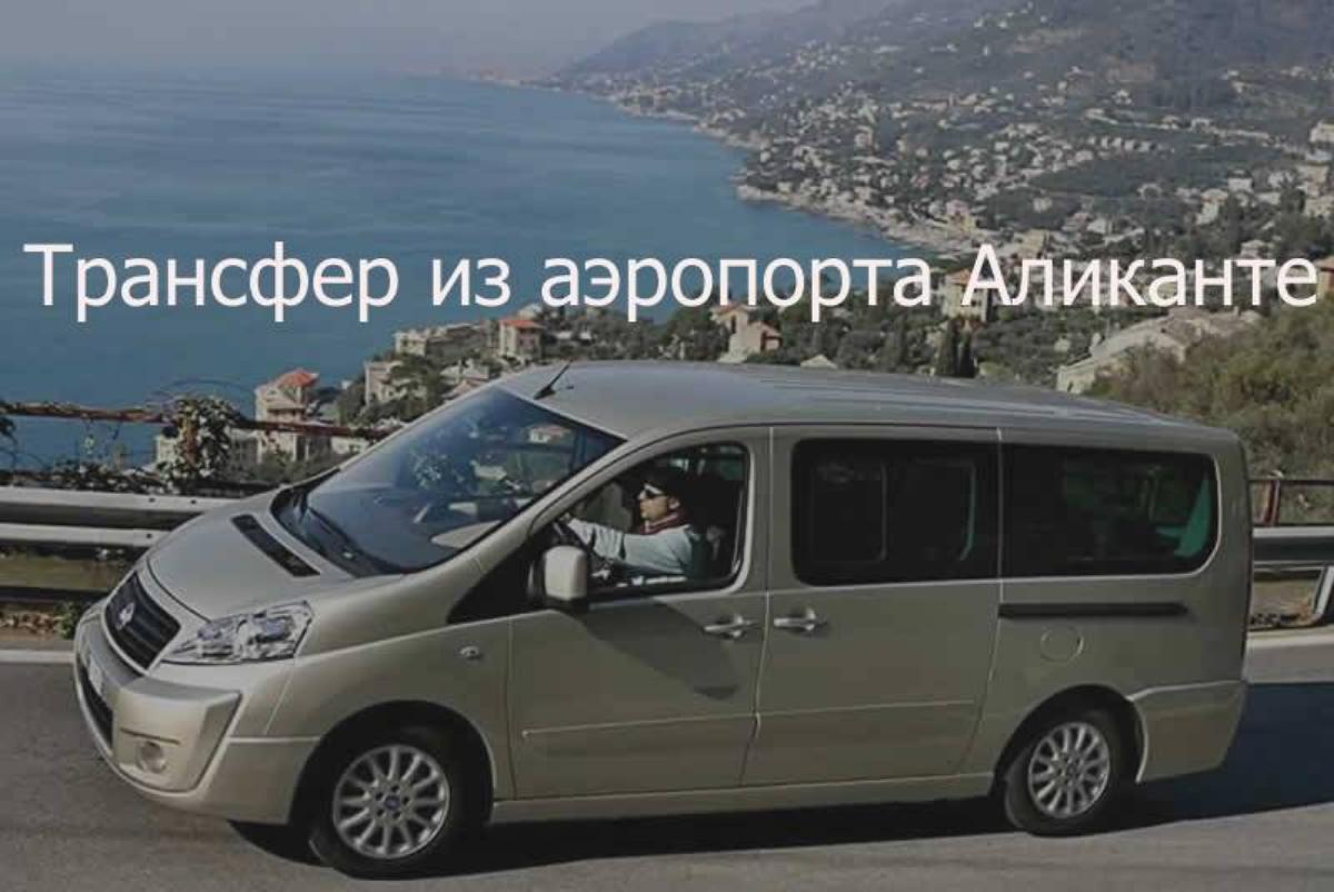 Трансфер Аликанте Дения